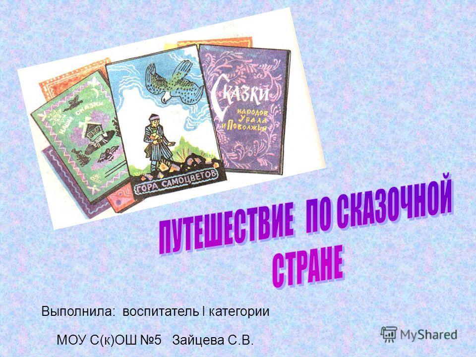 Выполнила: воспитатель I категории МОУ С(к)ОШ 5 Зайцева С.В.
