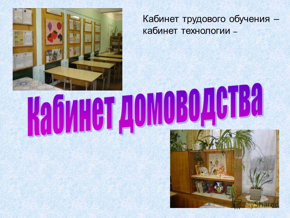 Кабинет трудового обучения – кабинет технологии –
