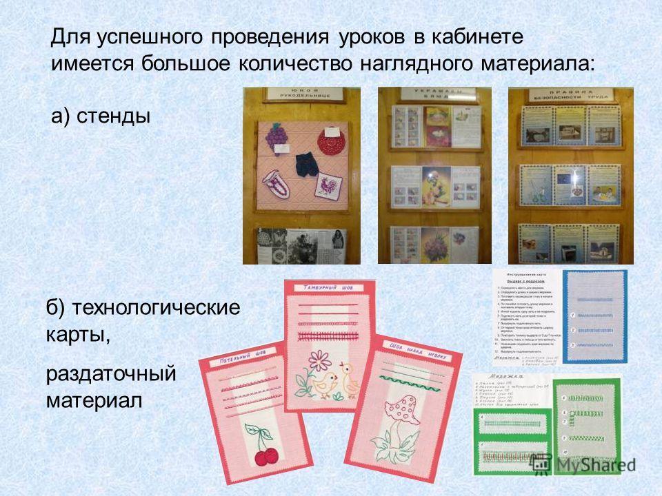 Для успешного проведения уроков в кабинете имеется большое количество наглядного материала: а) стенды б) технологические карты, раздаточный материал