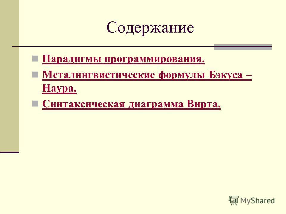 Содержание Парадигмы программирования. Металингвистические формулы Бэкуса – Наура. Металингвистические формулы Бэкуса – Наура. Синтаксическая диаграмма Вирта.
