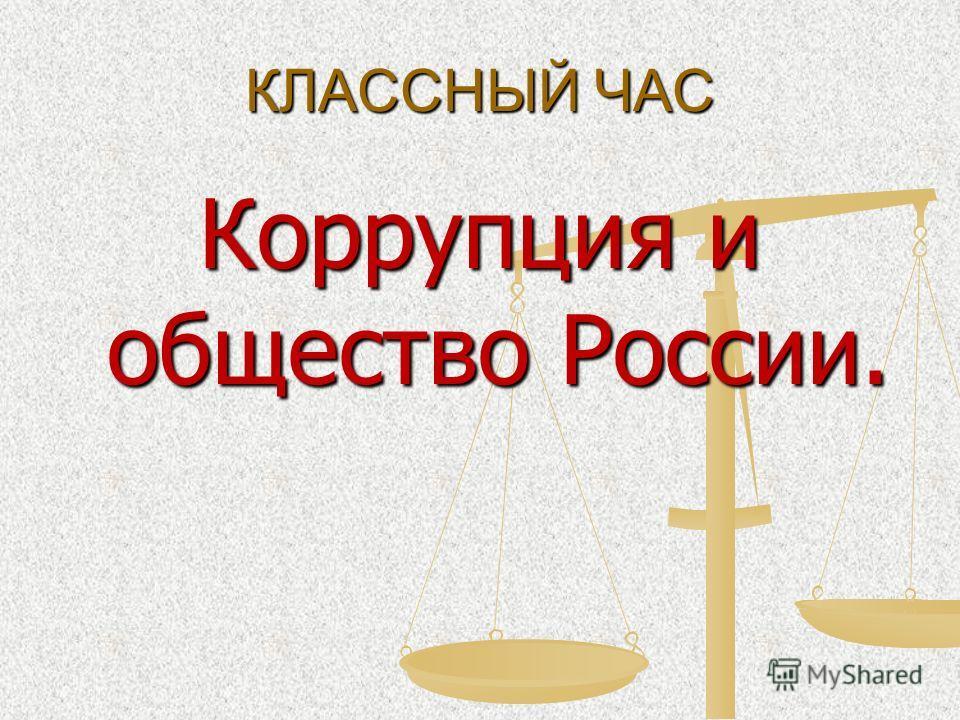 КЛАССНЫЙ ЧАС Коррупция и общество России.