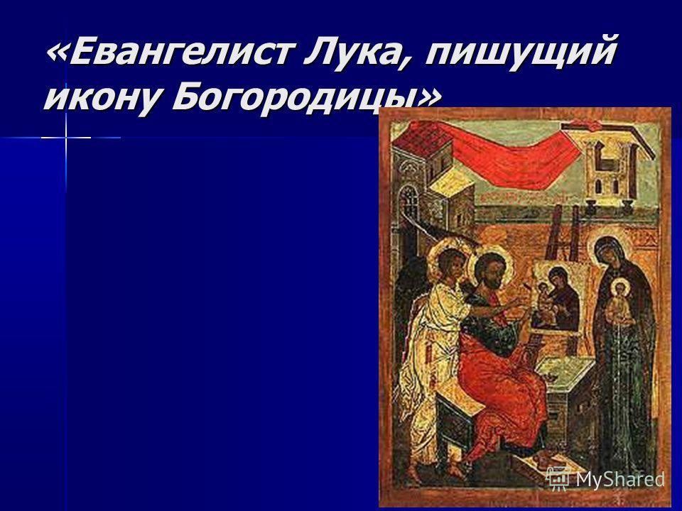 «Евангелист Лука, пишущий икону Богородицы»