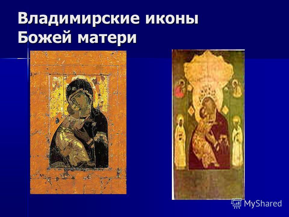 Владимирские иконы Божей матери
