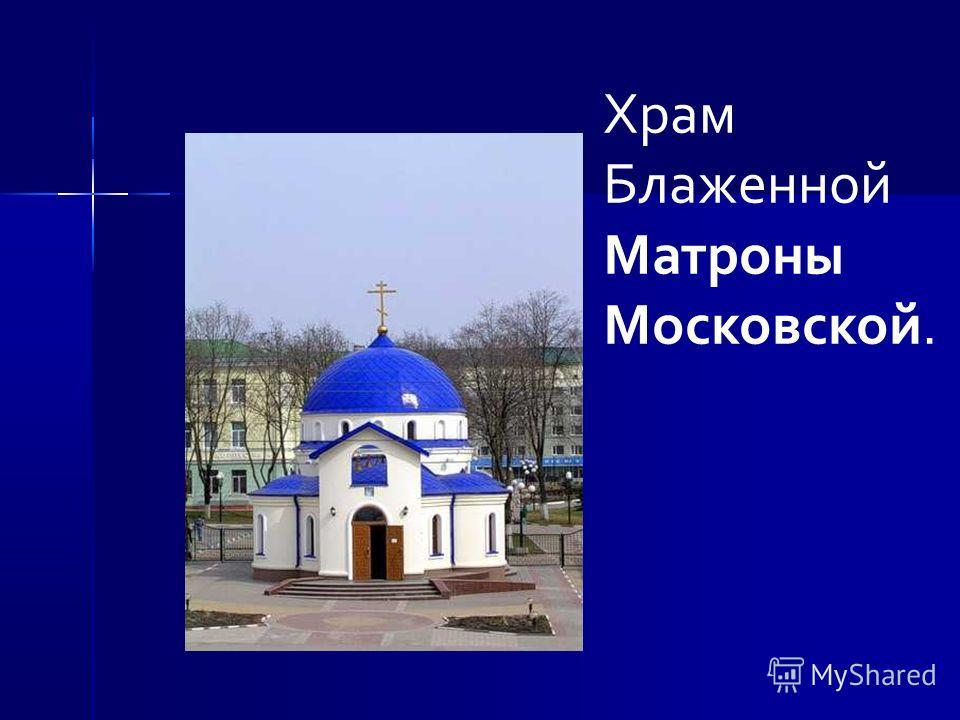 Храм Блаженной Матроны Московской.