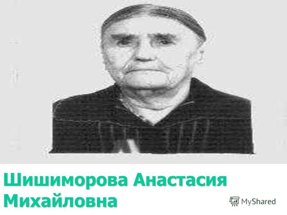 Шишиморова Анастасия Михайловна