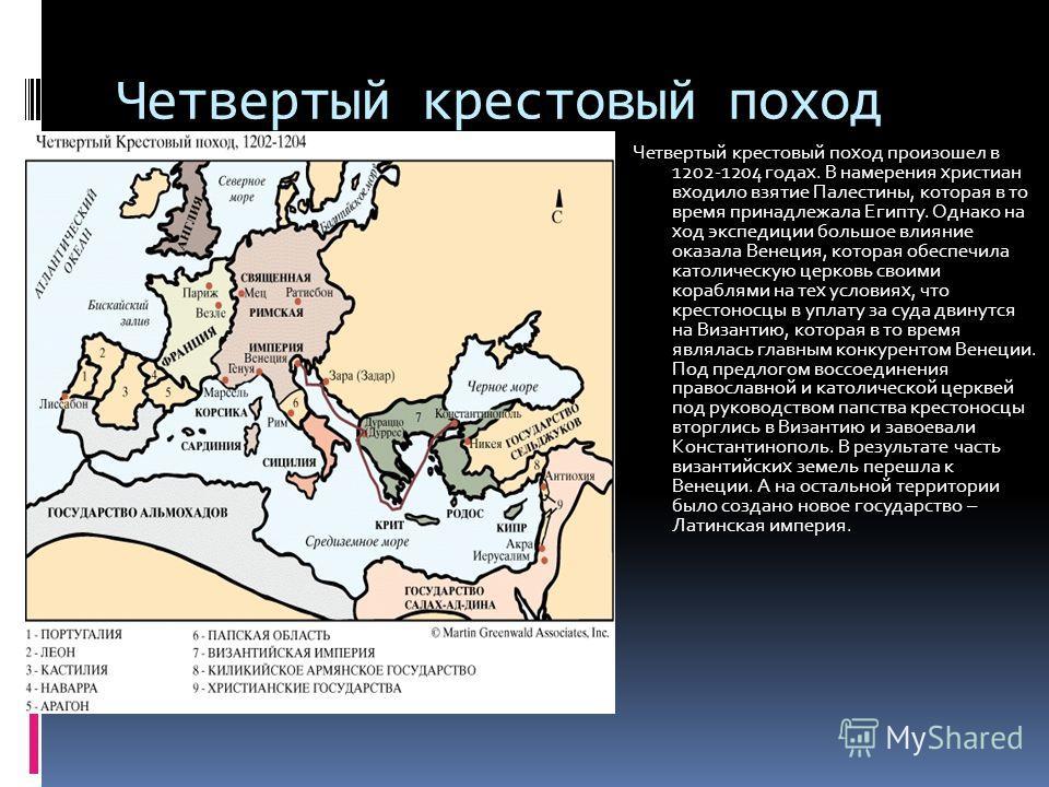 Четвертый крестовый поход Четвертый крестовый поход произошел в 1202-1204 годах. В намерения христиан входило взятие Палестины, которая в то время принадлежала Египту. Однако на ход экспедиции большое влияние оказала Венеция, которая обеспечила катол