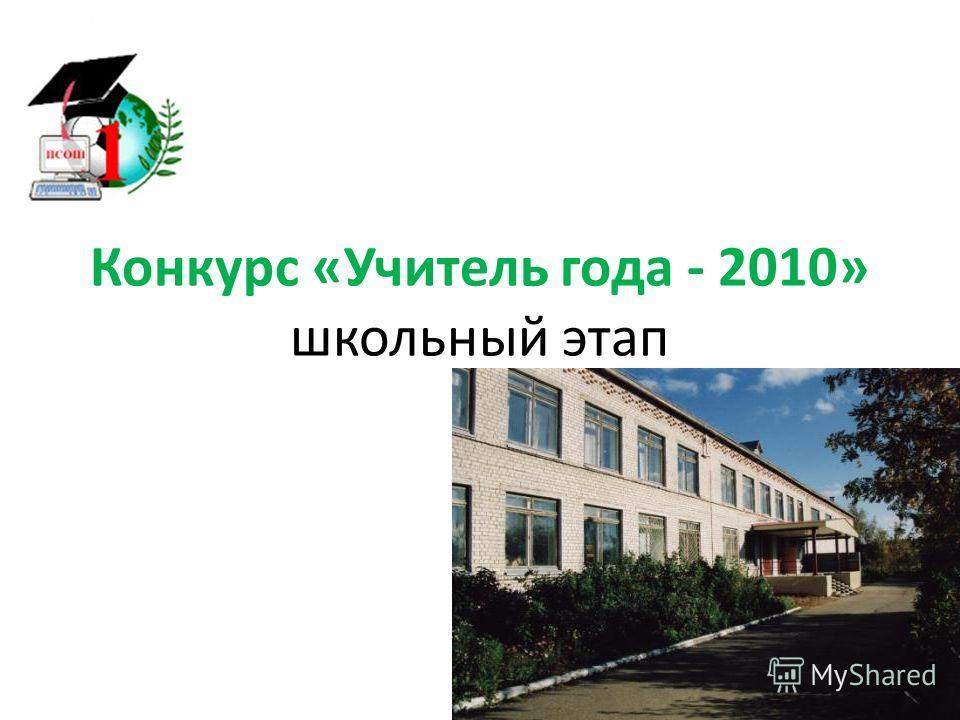 Конкурс «Учитель года - 2010» школьный этап