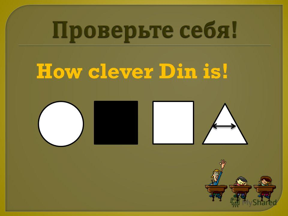 How clever Din is! ?