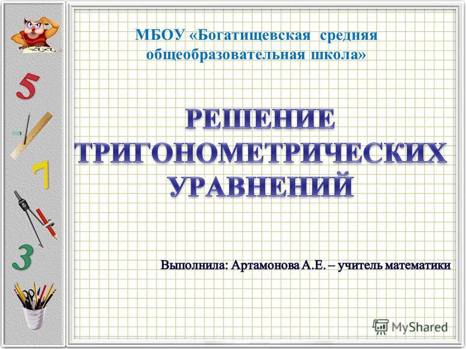 МБОУ «Богатищевская средняя общеобразовательная школа»