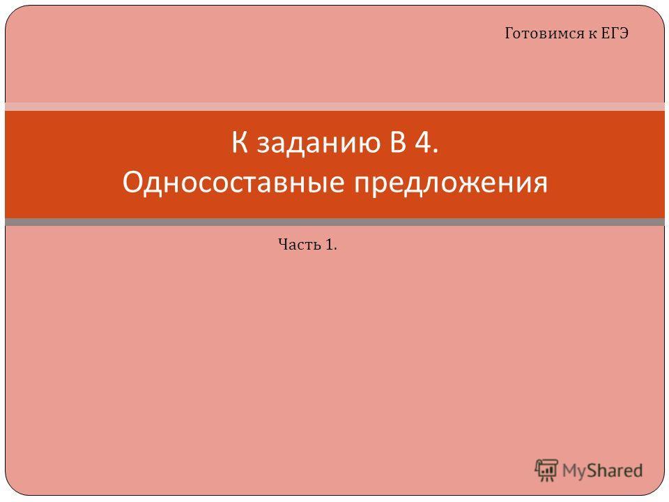 К заданию В 4. Односоставные предложения Готовимся к ЕГЭ Часть 1.