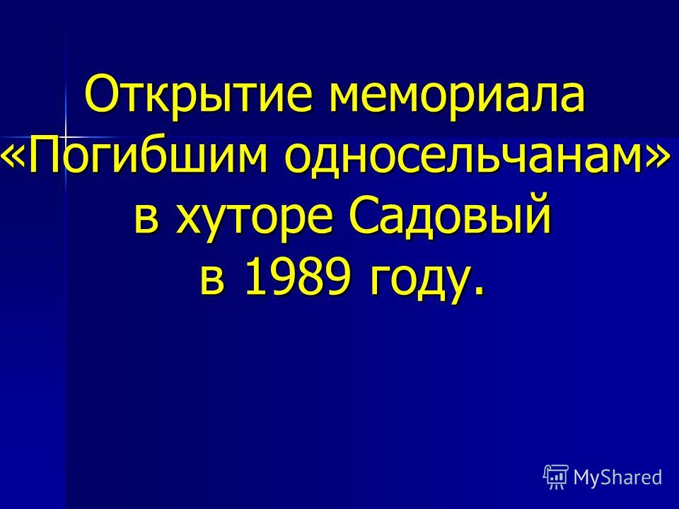 Открытие мемориала «Погибшим односельчанам» в хуторе Садовый в хуторе Садовый в 1989 году. в 1989 году.