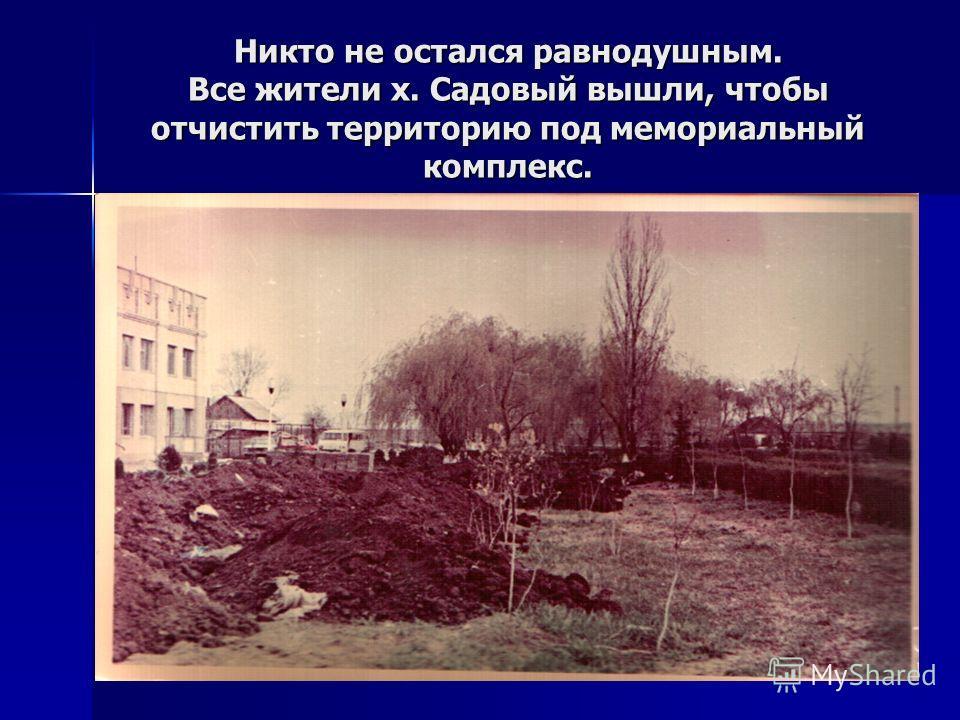 Никто не остался равнодушным. Все жители х. Садовый вышли, чтобы отчистить территорию под мемориальный комплекс.