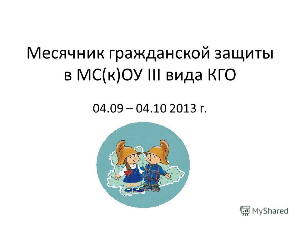 Месячник гражданской защиты в МС(к)ОУ III вида КГО 04.09 – 04.10 2013 г.