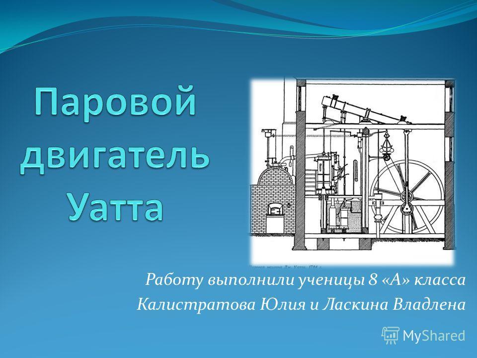 Работу выполнили ученицы 8 «А» класса Калистратова Юлия и Ласкина Владлена
