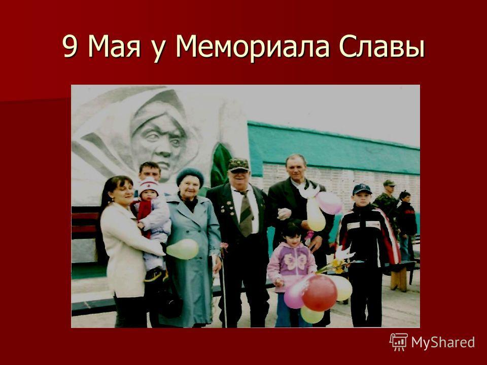 9 Мая у Мемориала Славы
