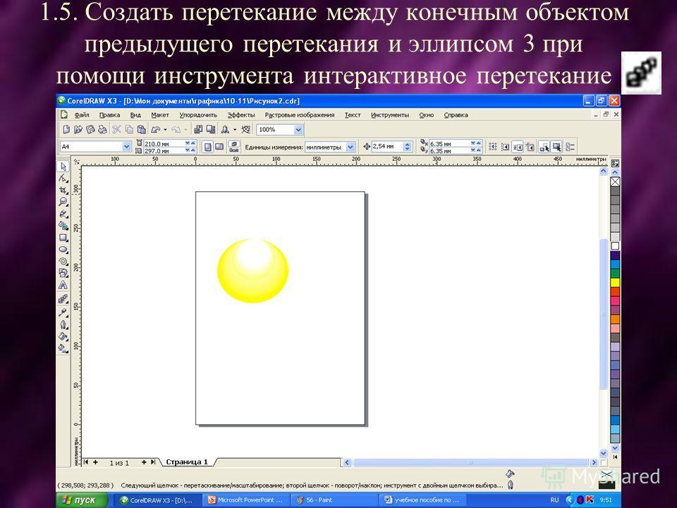 1.5. Создать перетекание между конечным объектом предыдущего перетекания и эллипсом 3 при помощи инструмента интерактивное перетекание