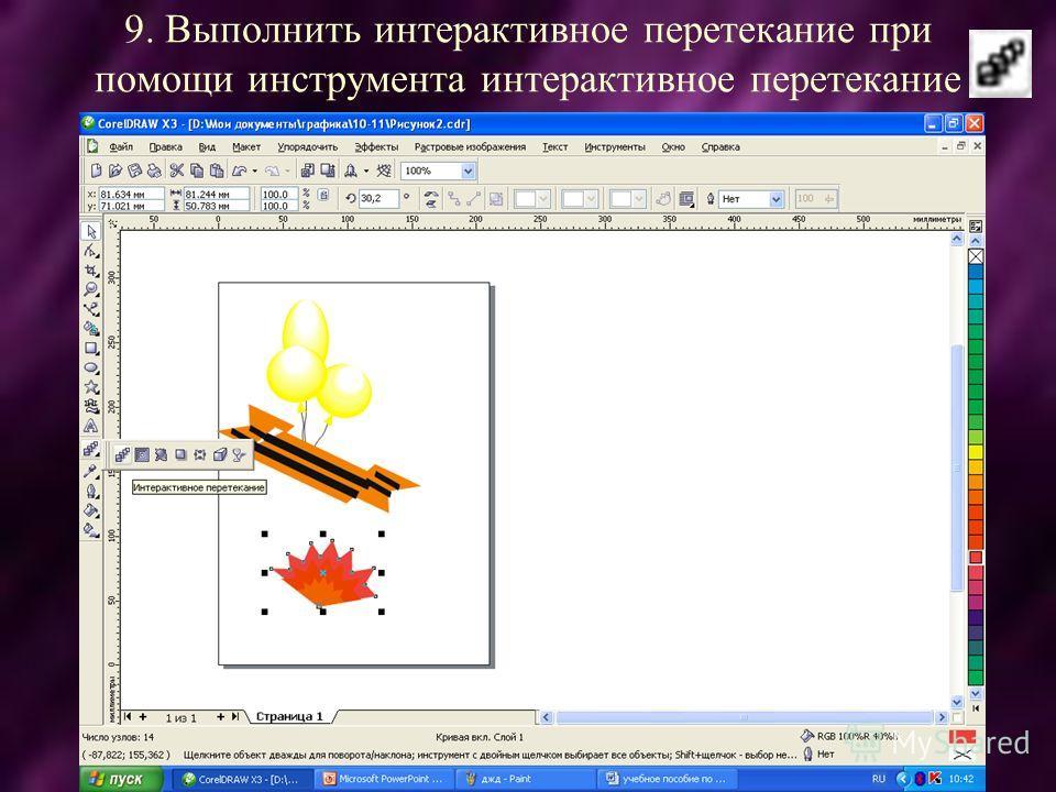 9. Выполнить интерактивное перетекание при помощи инструмента интерактивное перетекание
