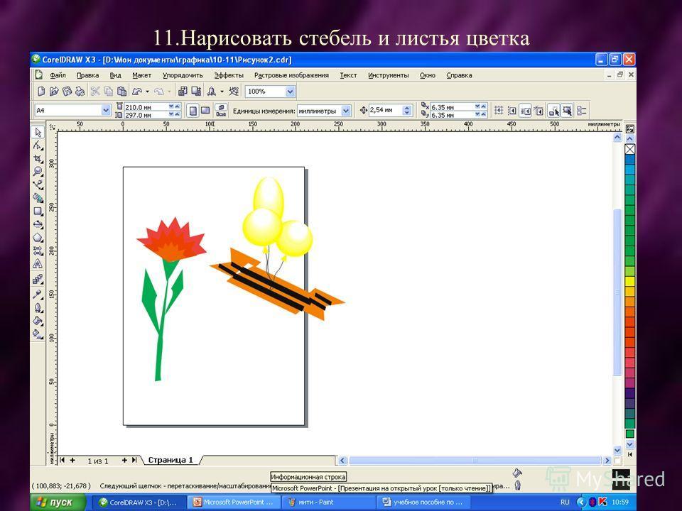 11.Нарисовать стебель и листья цветка