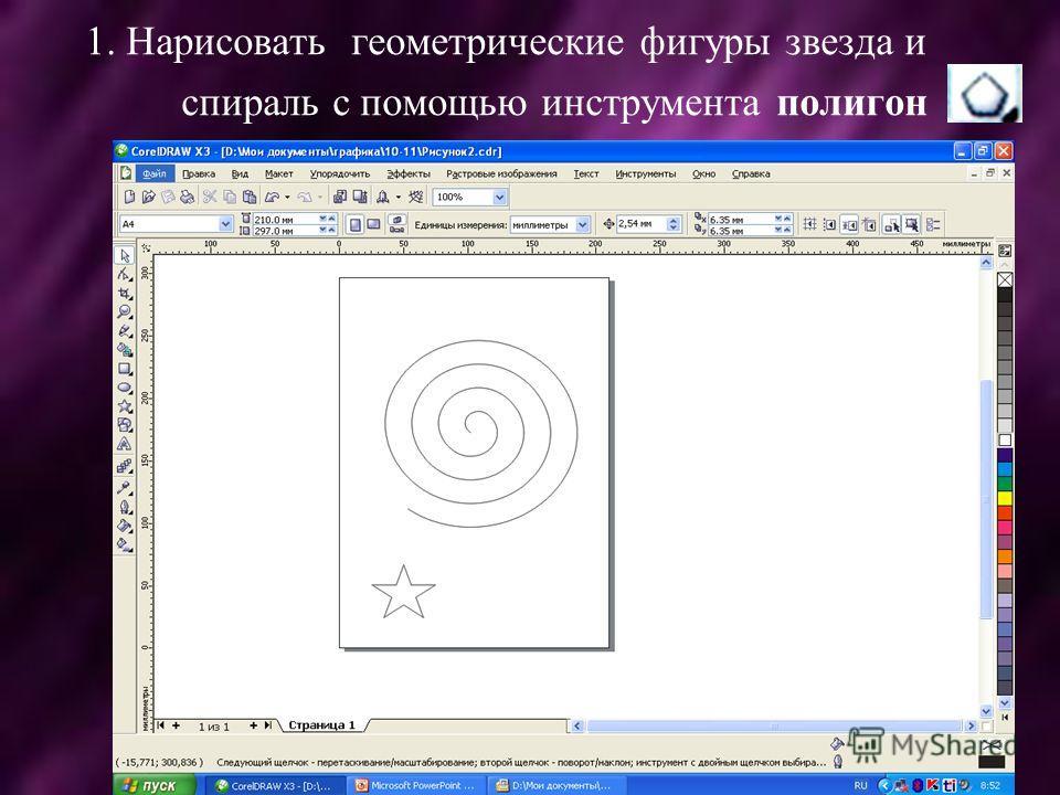 1. Нарисовать геометрические фигуры звезда и спираль с помощью инструмента полигон