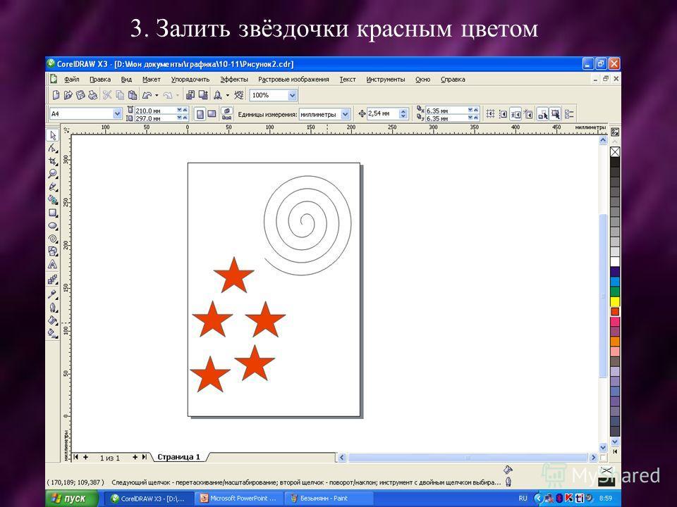 3. Залить звёздочки красным цветом