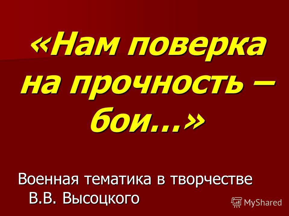 «Нам поверка на прочность – бои…» Военная тематика в творчестве В.В. Высоцкого