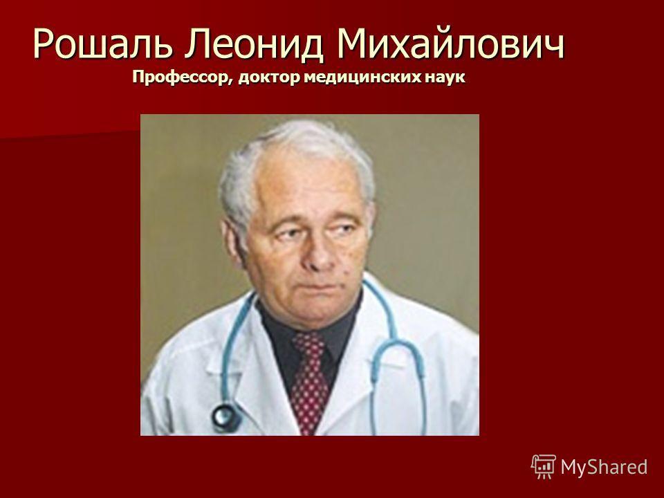 Рошаль Леонид Михайлович Профессор, доктор медицинских наук