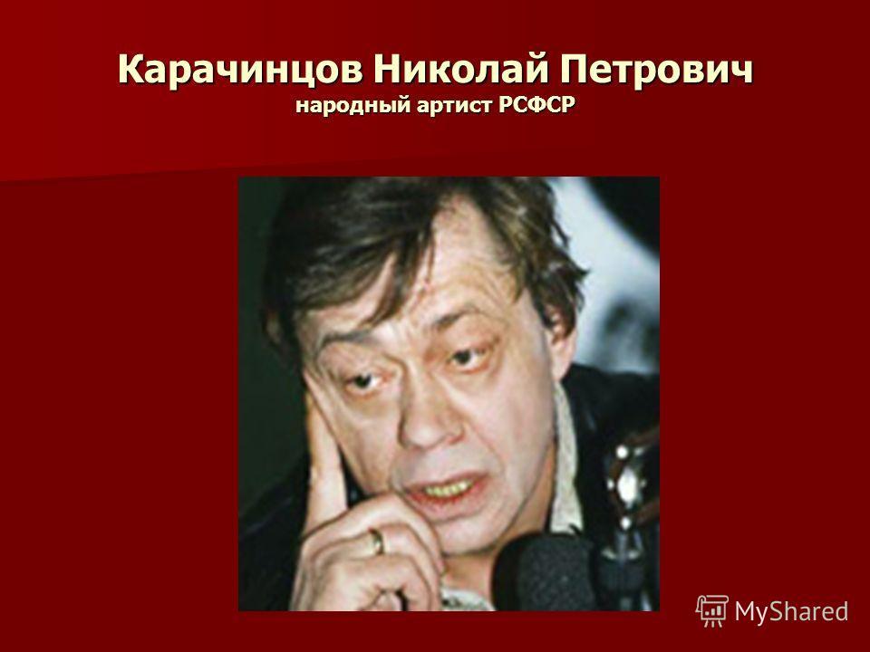Карачинцов Николай Петрович народный артист РСФСР