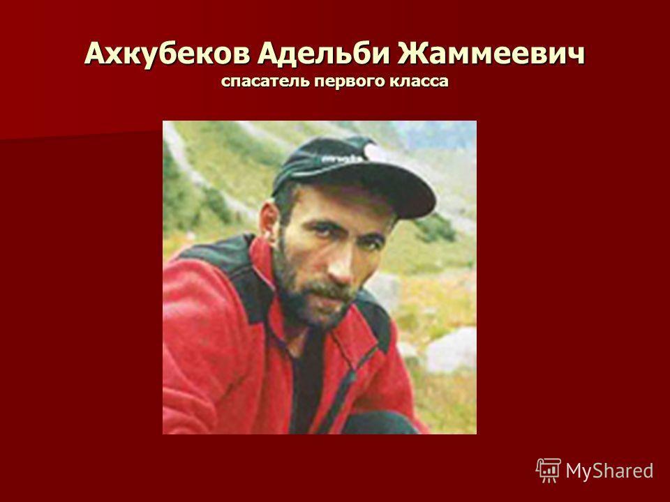 Ахкубеков Адельби Жаммеевич спасатель первого класса