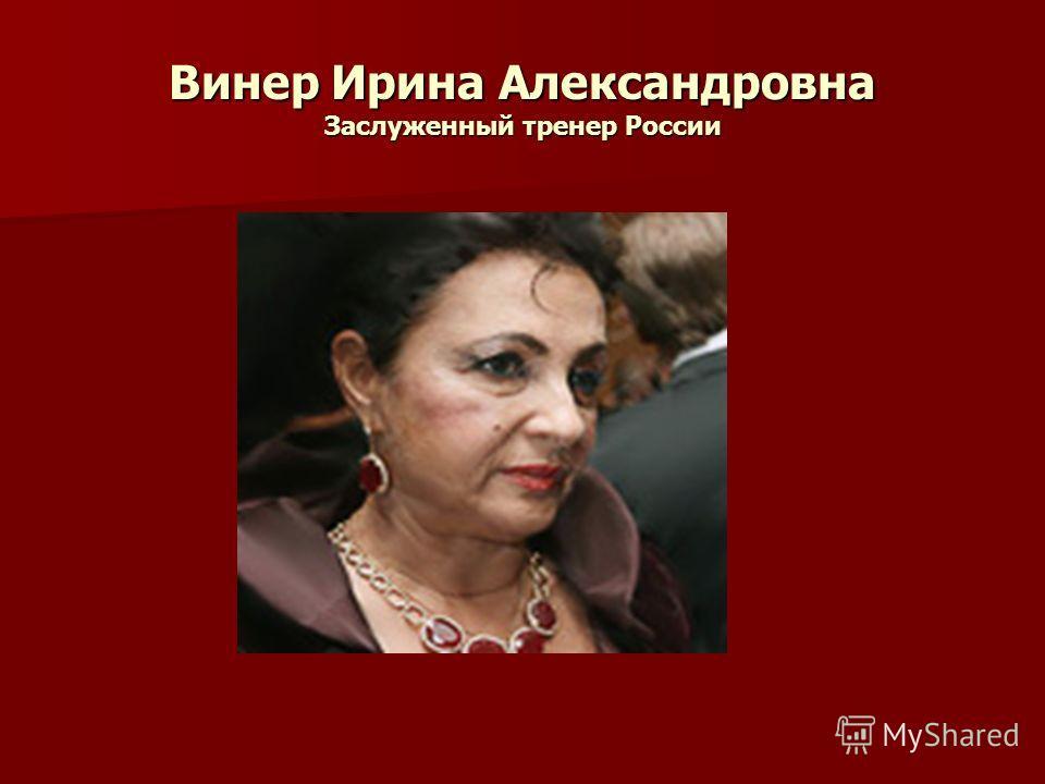 Винер Ирина Александровна Заслуженный тренер России