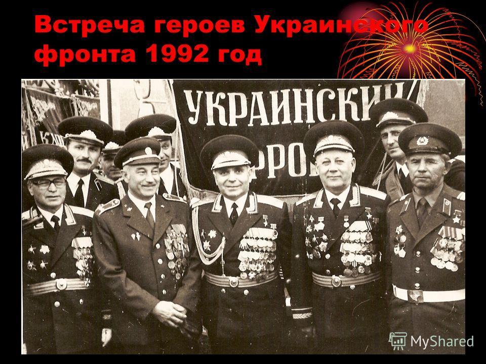 Встреча героев Украинского фронта 1992 год
