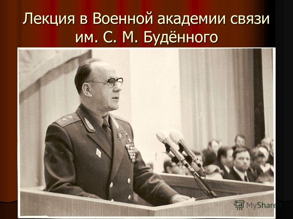 Лекция в Военной академии связи им. С. М. Будённого