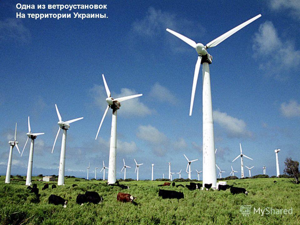 Одна из ветроустановок На территории Украины.