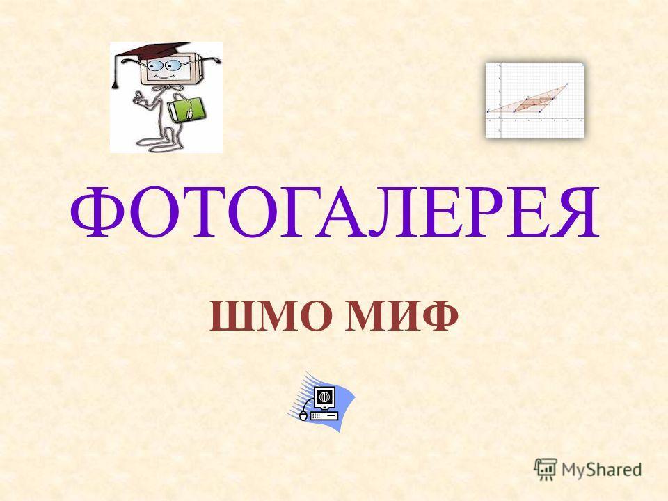 ФОТОГАЛЕРЕЯ ШМО МИФ