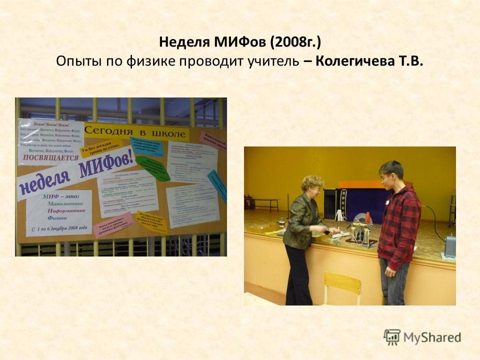 Неделя МИФов (2008г.) Опыты по физике проводит учитель – Колегичева Т.В.