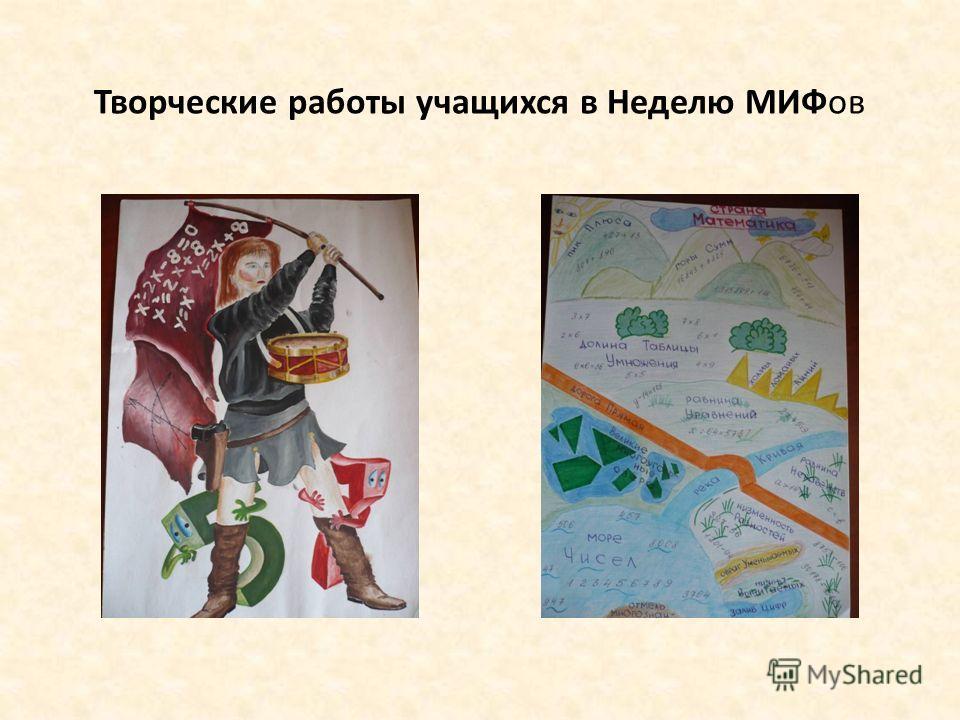Творческие работы учащихся в Неделю МИФов