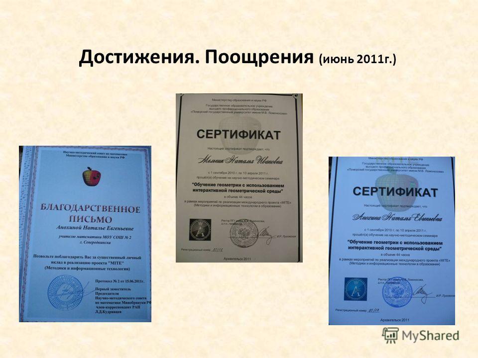 Достижения. Поощрения (июнь 2011г.)
