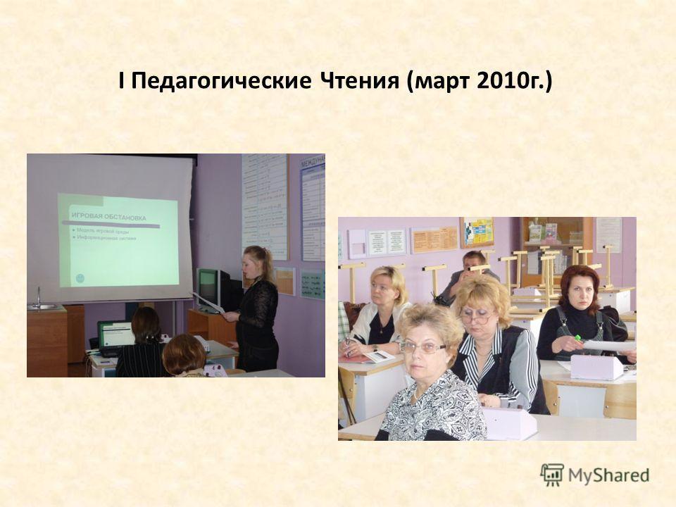 I Педагогические Чтения (март 2010г.)