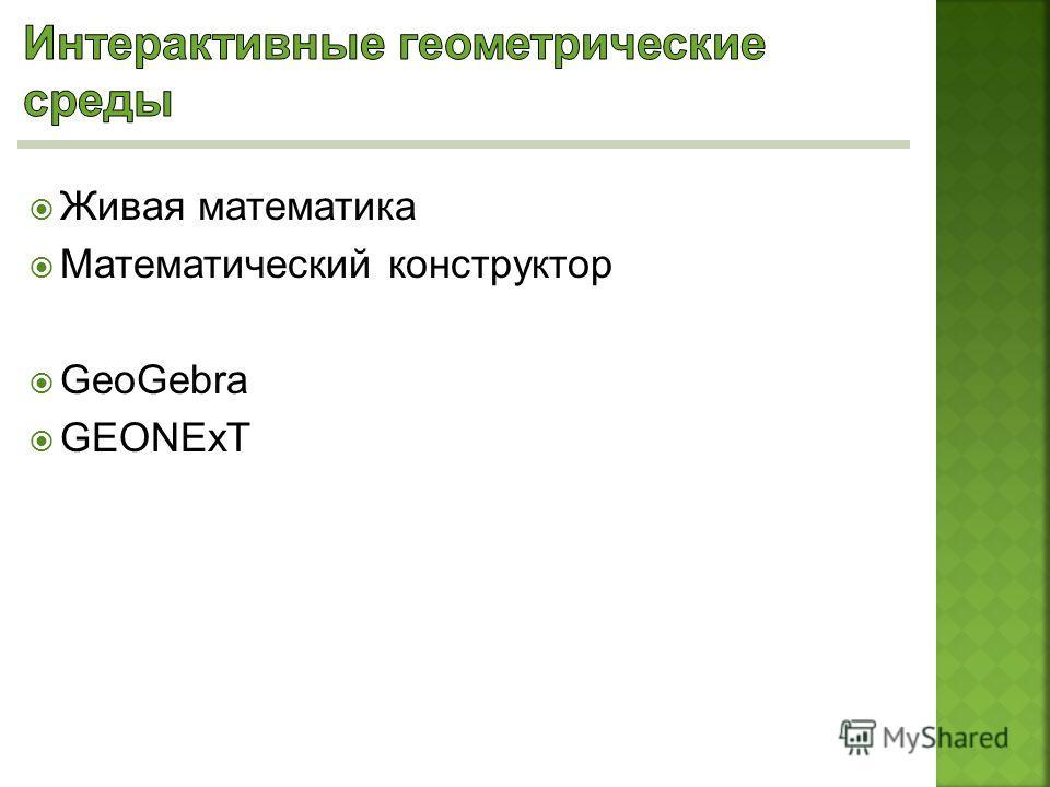 Живая математика Математический конструктор GeoGebra GEONExT
