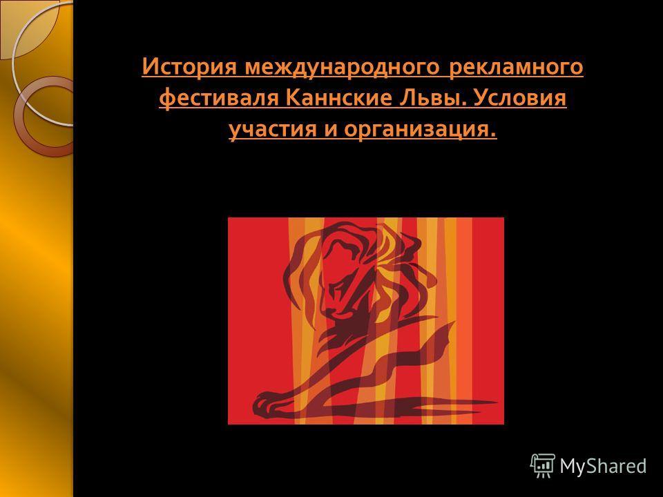История международного рекламного фестиваля Каннские Львы. Условия участия и организация.