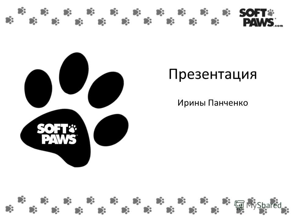 Презентация Ирины Панченко