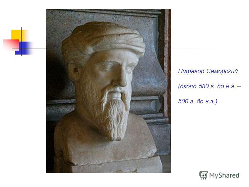 Пифагор Саморский (около 580 г. до н.э. – 500 г. до н.э.)