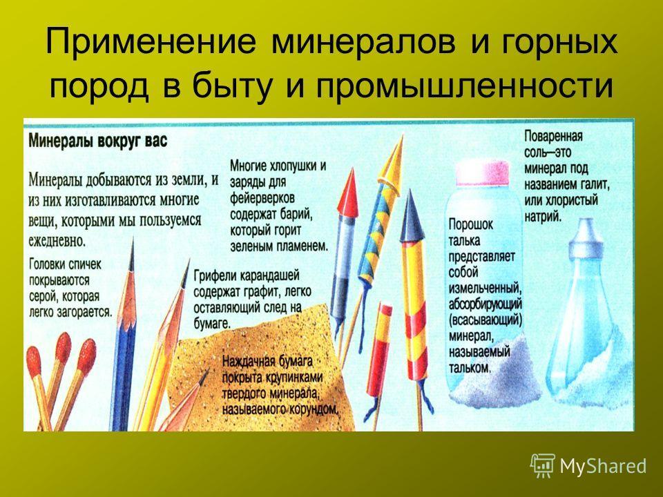 Применение минералов и горных пород в быту и промышленности