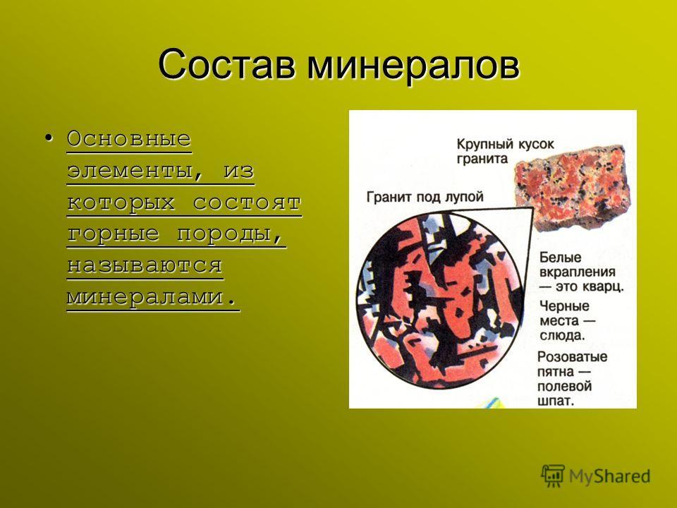 Состав минералов Основные элементы, из которых состоят горные породы, называются минералами.Основные элементы, из которых состоят горные породы, называются минералами.