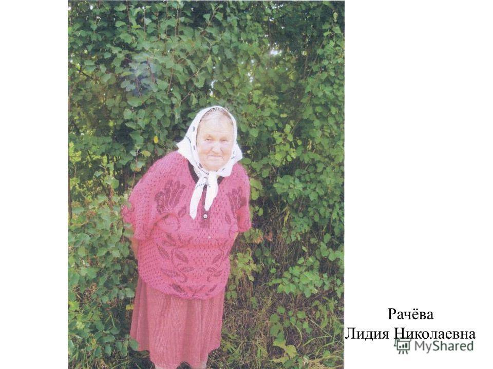Рачёва Лидия Николаевна