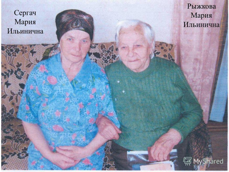 Сергач Мария Ильинична Рыжкова Мария Ильинична