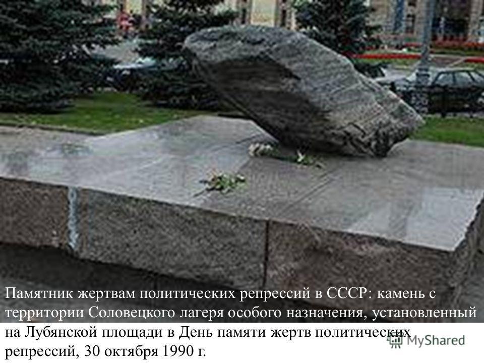 Памятник жертвам политических репрессий в СССР: камень с территории Соловецкого лагеря особого назначения, установленный на Лубянской площади в День памяти жертв политических репрессий, 30 октября 1990 г.