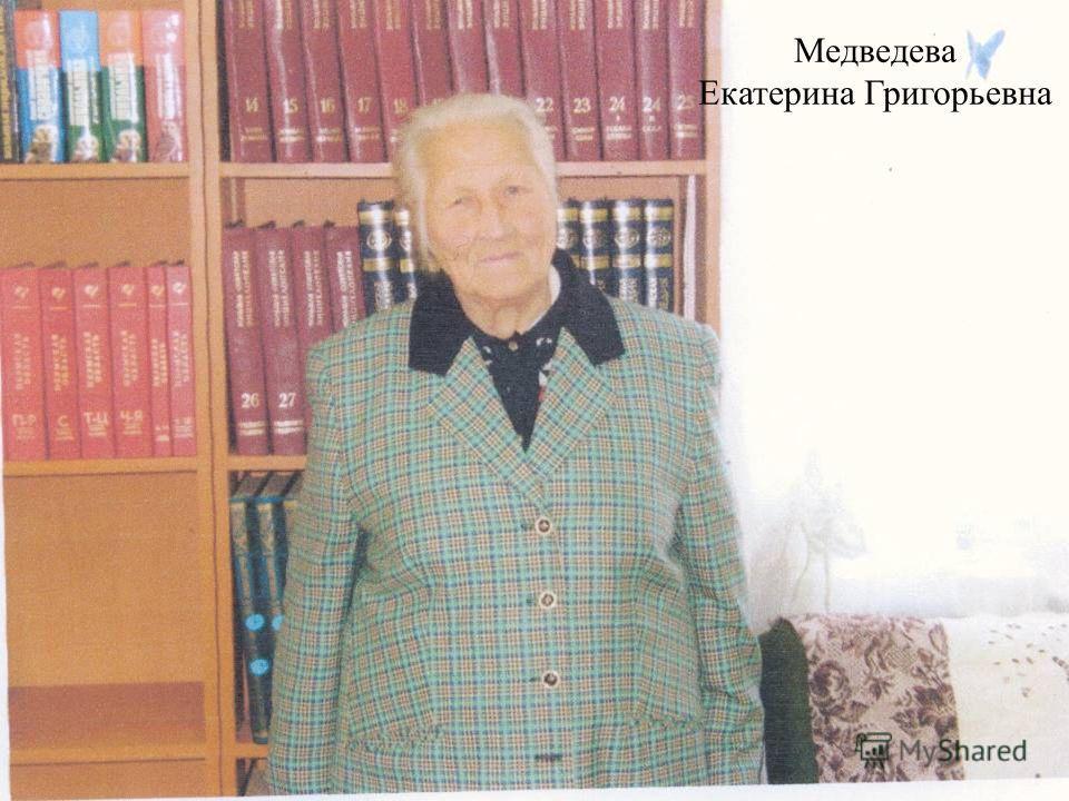 Медведева Екатерина Григорьевна