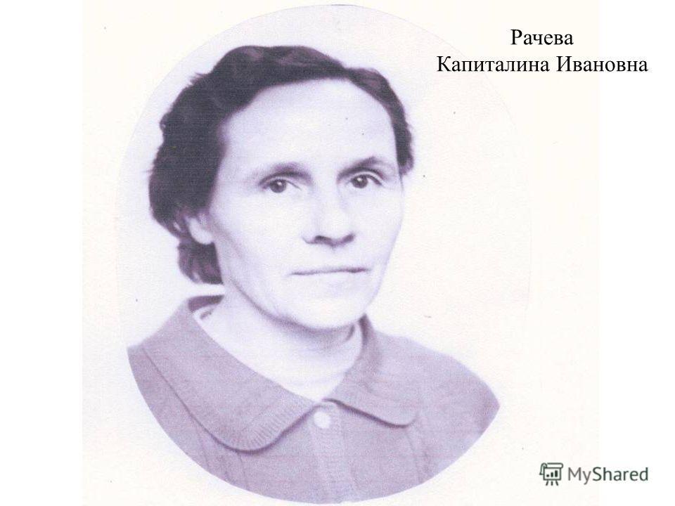 Рачева Капиталина Ивановна