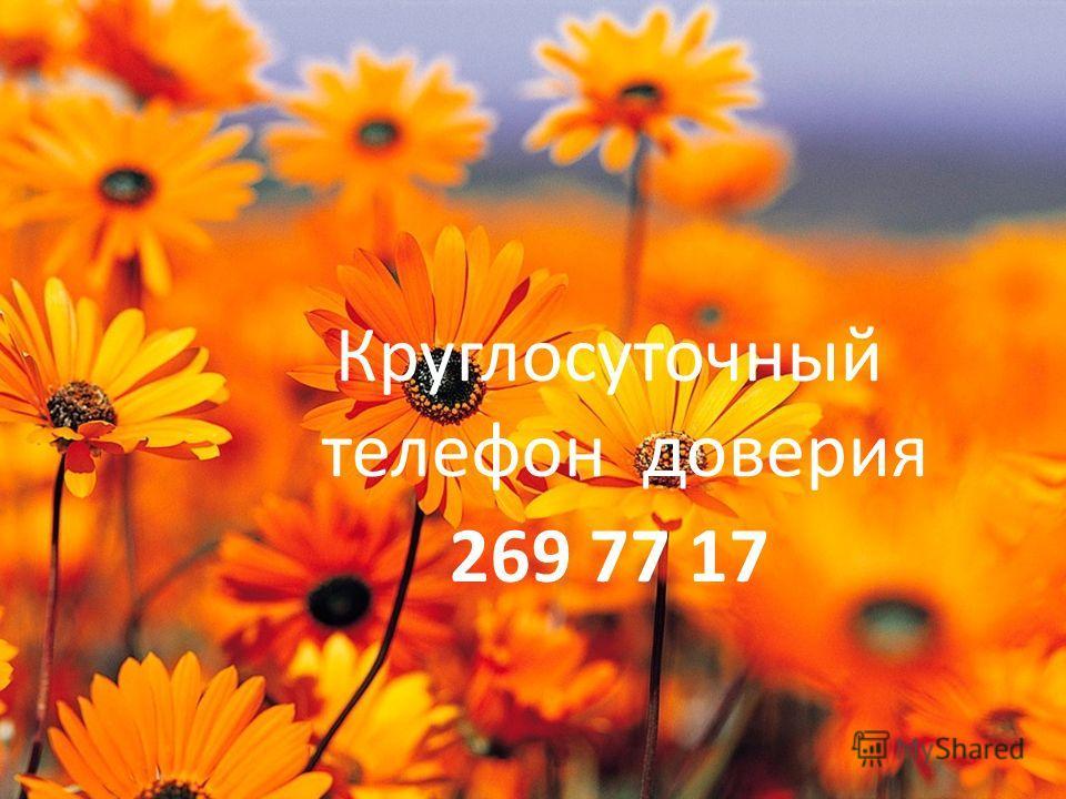 Круглосуточный телефон доверия 269 77 17