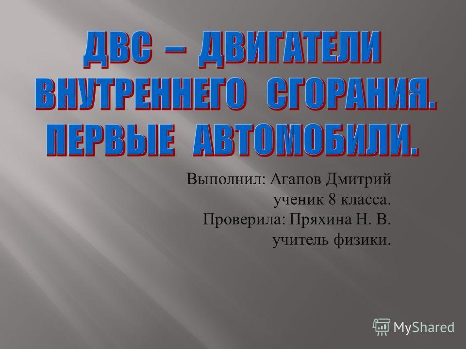 Выполнил : Агапов Дмитрий ученик 8 класса. Проверила : Пряхина Н. В. учитель физики.